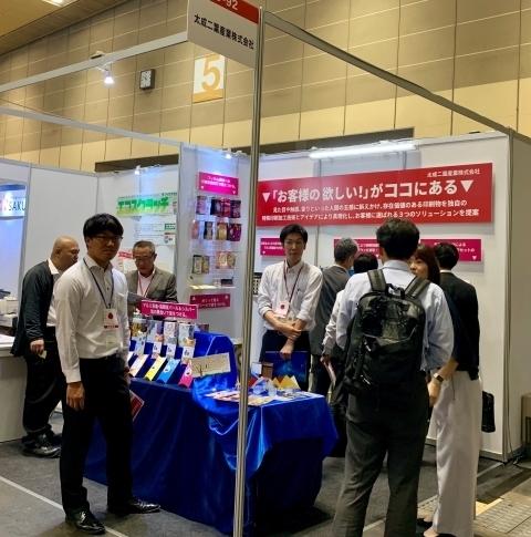 展示会 in インテックス大阪