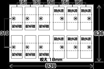 Z折り面付表・UVタイプ