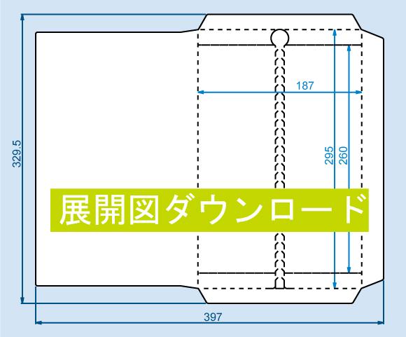 メトロ封筒・展開図 中央開封タイプ