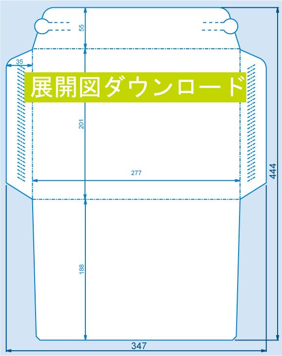 メトロ封筒・展開図 B5封筒タイプ