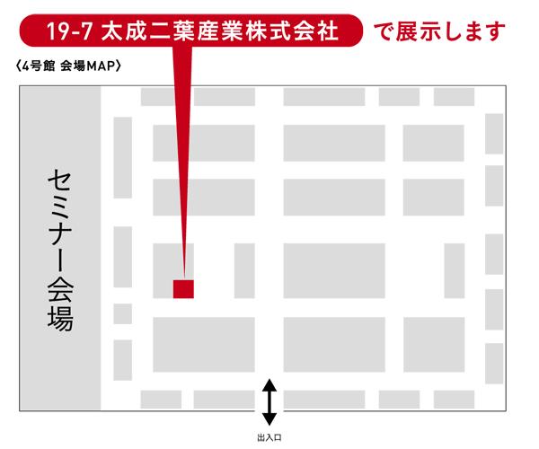 第2回関西店舗ITソリューション展 会場図