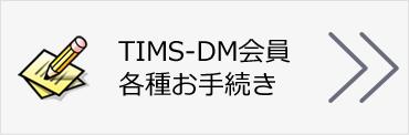 TIMS-DM会員各種お手続き